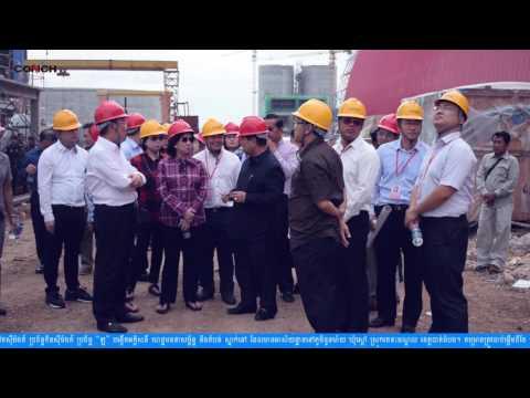រោងចក្រស៊ីម៉ងត៍ ខេត្តបាត់ដំបង (Battambang Conch Cement Company Limited)