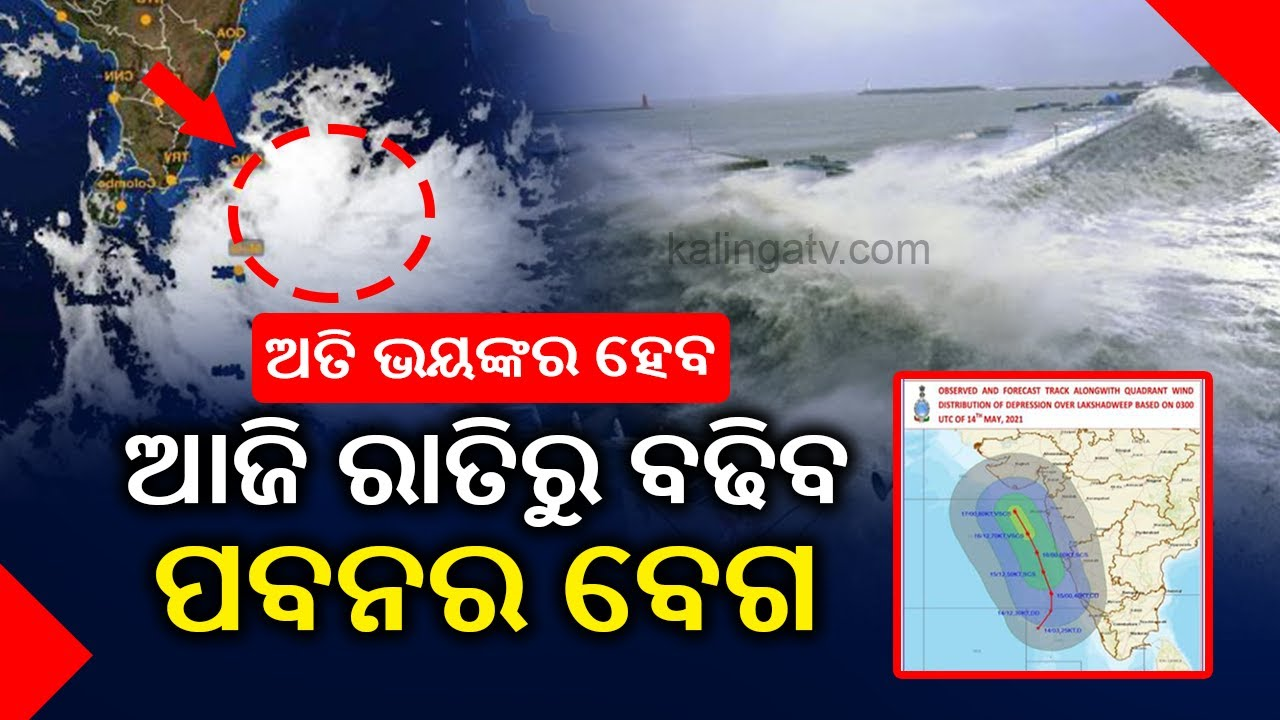 Cyclone Tauktae Likely To Intensify Into Very Severe Cyclonic Storm    KalingaTV