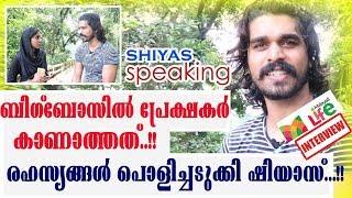 ഷിയാസ് പങ്കുവച്ച കിടിലന് ബിഗ്ബോസ് രഹസ്യങ്ങള്..!! ഒന്നാം ഭാഗം| Shiyas Interview