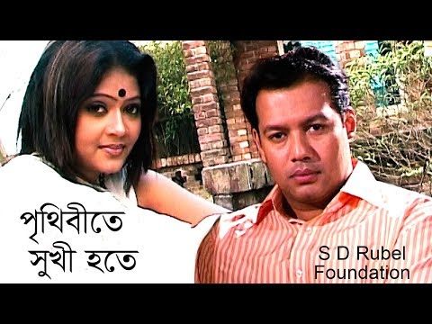 Prithibite Sukhi Hote (পৃথিবীতে সুখী হতে) || S D Rubel || HD Video Song || SDRF