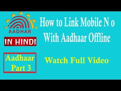 How to link Mobile No with Aadhaar Offline | Offline changes in Aadhaar Card