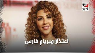 كيف رد المصريون على تصريح ميريام فارس ؟