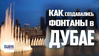 Документальный фильм НD 2016: Выпуск №2. Эмират Дубай. Поющие фонтаны в Дубае | RUS, Канал DubaiINFO(Документальный фильм НD 2016: Выпуск №2. Эмират Дубай. Поющие фонтаны в Дубае | RUS, Канал
