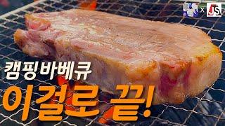[캠핑 바베큐세트] 맛의 신세계로 초대받은 백세주