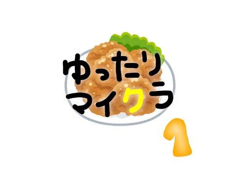 【マインクラフト】ゆったりマイクラ part1