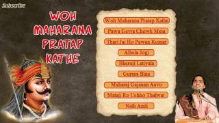 Woh Maharana Pratap Kathe | Rajasthani New Songs 2016 | New Bhajan | Rajasthani AUDIO JUKEBOX