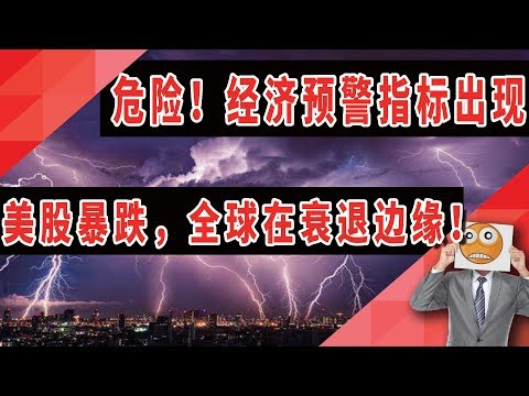 危险!超级经济预警指标出现,全球股市暴跌,经济处于衰退边缘!