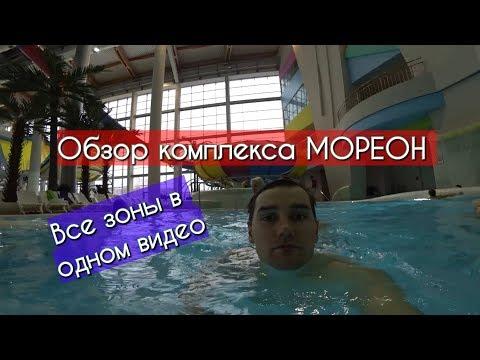 Обзор комплекса Мореон в Москве. Весь отдых в Мореон. Где отдохнуть в Москве?