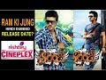 Ram Ki Jung (Orange) Hindi Dubbed Release Date | Ram Charan, Genelia D'souza