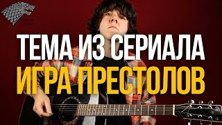 Как играть Игра Престолов - разбор на акустической гитаре - Уроки игры на гитаре Первый Лад