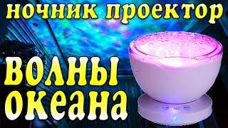 Проектор ночник Волны океана с музыкой - лучший ночник с AliExpress !!!