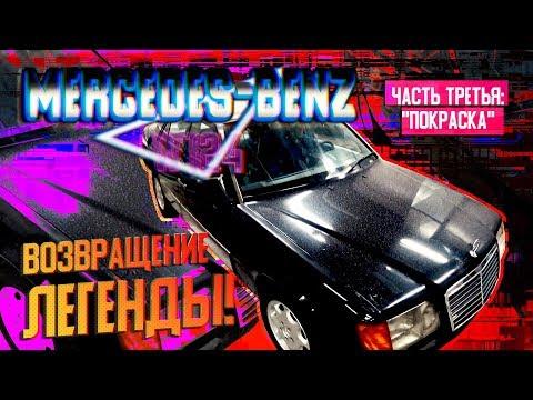 Мерседес Е320 W124 с Армении. Состояние! Проблемы! Ремонт! 3-я ЧАСТЬ. ПОКРАСКА