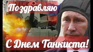 Видео поздравление Путина с Днем Танкиста
