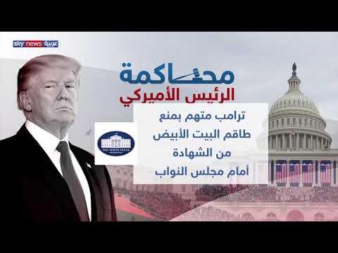 محاكمة الرئيس الأميركي  - نشر قبل 1 ساعة