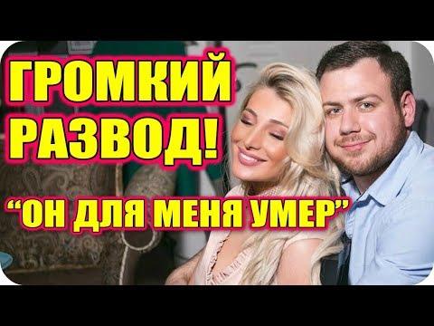 ДОМ 2 СВЕЖИЕ НОВОСТИ раньше эфира! 21 августа 2018 (21.08.2018)