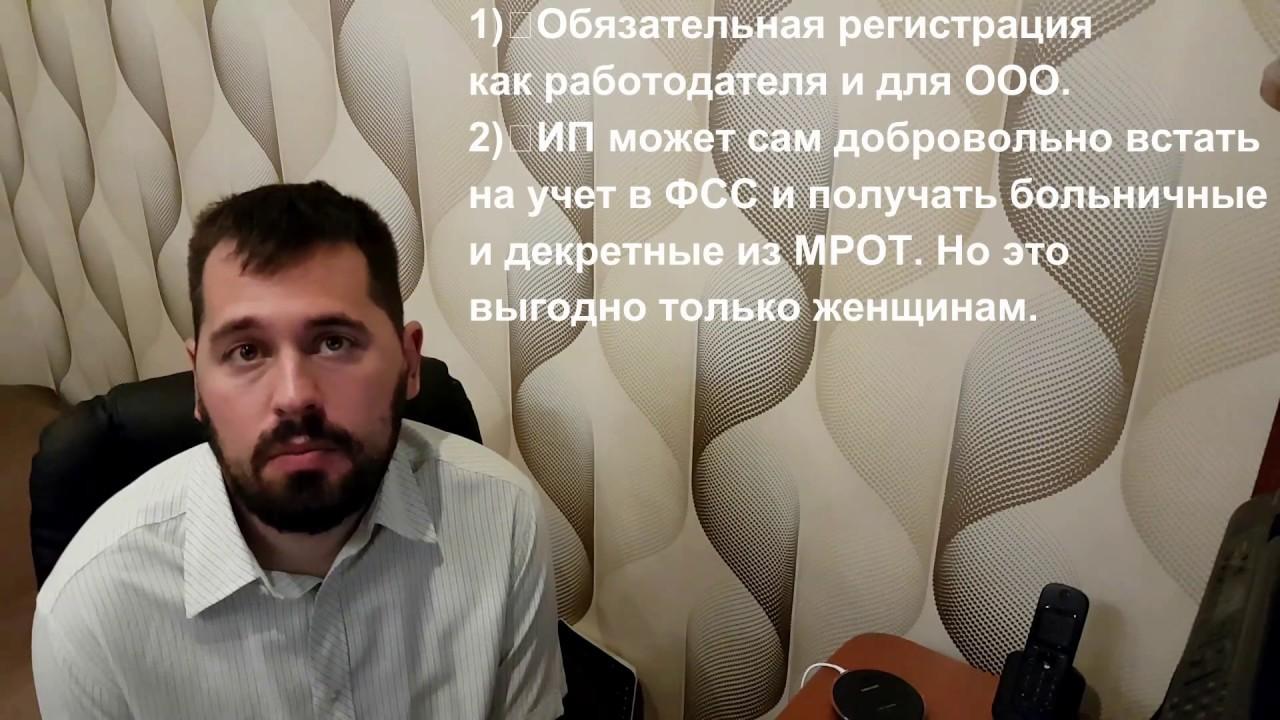 Работодатель без регистрации ип адрес регистрации ооо в иркутске