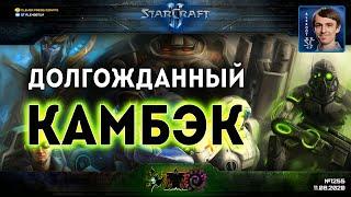 СЛУЧАЙНЫЙ неГРАНДМАСТЕР: Alex007 возвращается к играм за случайную расу в StarCraft II - Новый сезон