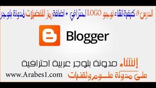 دورة احتراف البلوجر | الدرس 9: طريقة انشاء LOGO إحترافي مع اضافة رمز التفضيلات لمدونة بلوجر