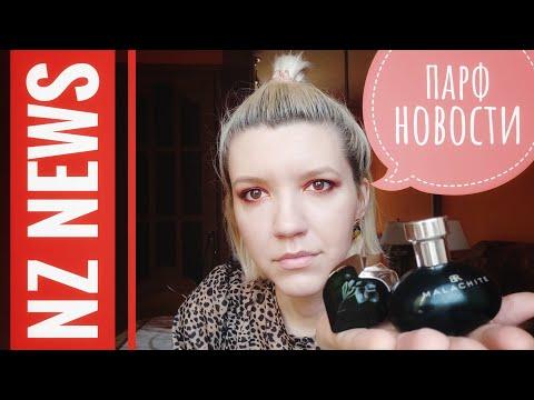 МОИ ПАРФЮМЕРНЫЕ НОВОСТИ #4: новый парф кошмар, новый Lutens, секретный парфюм