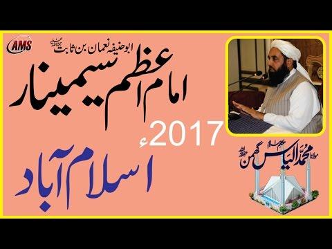 [2017] Imam e Azam Seminar Islamabad  امام اعظم سیمینار اسلام آباد