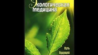 """АУДИО КНИГА """"ЭКОЛОГИЧЕСКАЯ МЕДИЦИНА"""" часть 1."""