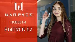 Новости Warface: выпуск 52 (ведущая: Яна