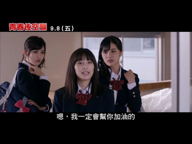 威視電影【青春後空翻】 官方正式預告(09.08 女力全開)