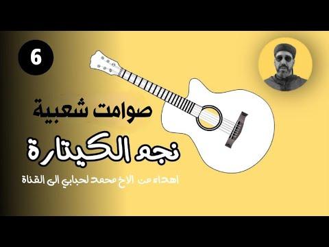 guitar cha3bi