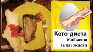 Кето-диета | Моё меню на неделю