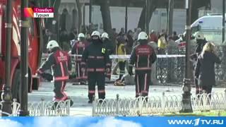 видео В Стамбуле при теракте погибла группа туристов из Германии