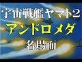 【白色彗星帝国】宇宙戦艦ヤマト2【地球連合艦隊】