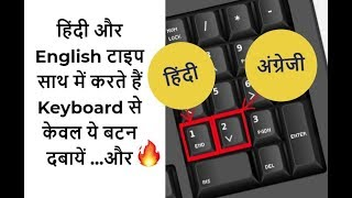 Type Hindi With English Fast - Keyboard Shortcuts For Changing Font Increase Your Typing Speed