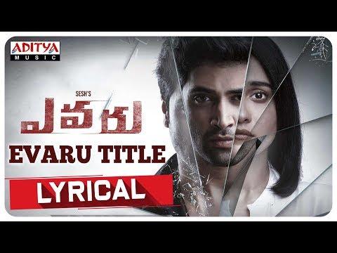 Evaru Title  Lyrical ||  Evaru Songs  || Adivi Sesh || Regina Cassandra || Naveen Chandra