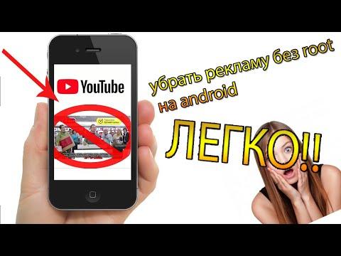 УБИРАЕМ РЕКЛАМУ В YOUTUBE На Android  (Без root прав)