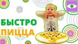 Пицца, готовим с детьми. Pizza cooking with children