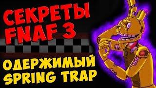 Five Nights At Freddy s 3 ОДЕРЖИМЫЙ SPRING TRAP