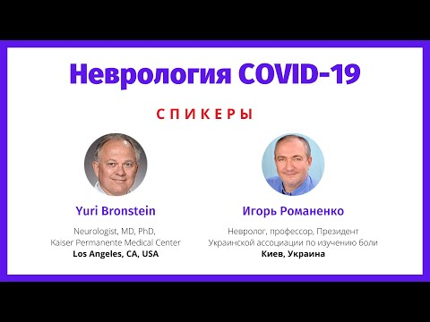 Неврология COVID-19