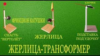 💡👍ЖЕРЛИЦА-ТРАНСФОРМЕР.КАК СДЕЛАТЬ ФРИКЦИОН КАТУШКИ