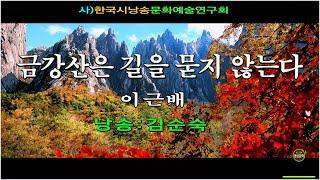 [제작_(사)한국시낭송문화예술연구회]- 금강산은 길을 …