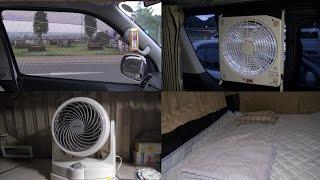 車中泊 夏対策