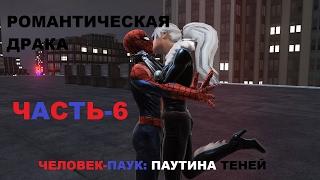 Spider-Man: Web of Shadows Прохождение-Часть-6-ЖЕНЩИНА КОШКА