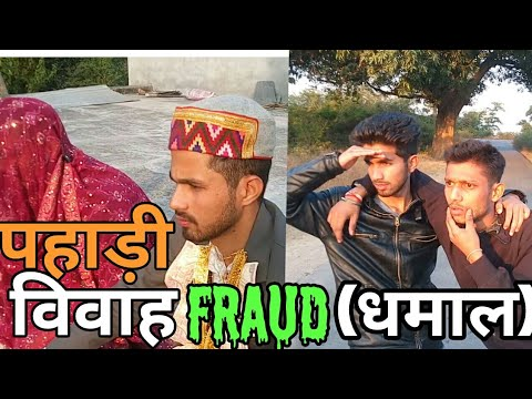 पहाड़ी विवाह '' FRAUD '' धमाल |HIMACHALI FUNNY VIDEO|PAHADI MARRIAGE COMEDY|KANGRA BOYS 2017