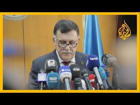???? عقب دعوة حفتر للسيطرة على #طرابلس.. السراج يؤكد جاهزية قواته للتصدي  - نشر قبل 3 ساعة