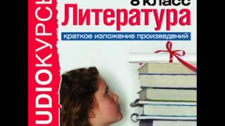 2000260 18 Аудиокнига. Краткое изложение произведений 8 класc. Салтыков-Щедрин М. Коняга