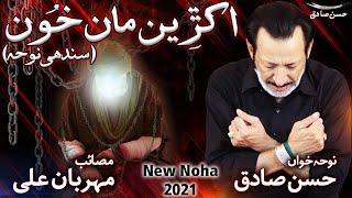 Akhreen Man Khoon Moula Sajjad AS Aa Wahayo   Hassan Sadiq   Mehrban Ali   New Noha 2021   1443