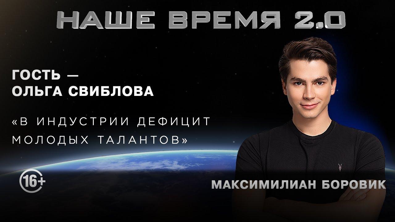 """Наше Время 2.0: """"В индустрии дефицит молодых талантов"""" (С)"""