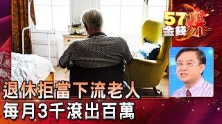退休拒當下流老人 每月3千滾出百萬- 朱岳中《57金錢爆精選》2019.0716