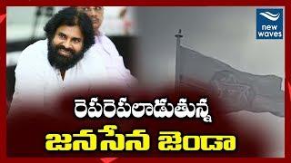 రెపరెపలాడుతున్న జనసేన జెండా Janasena Flag in Andhra Pradesh Party Office   New Waves