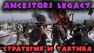 Новейшая онлайн стратегия - Ancestors Legacy