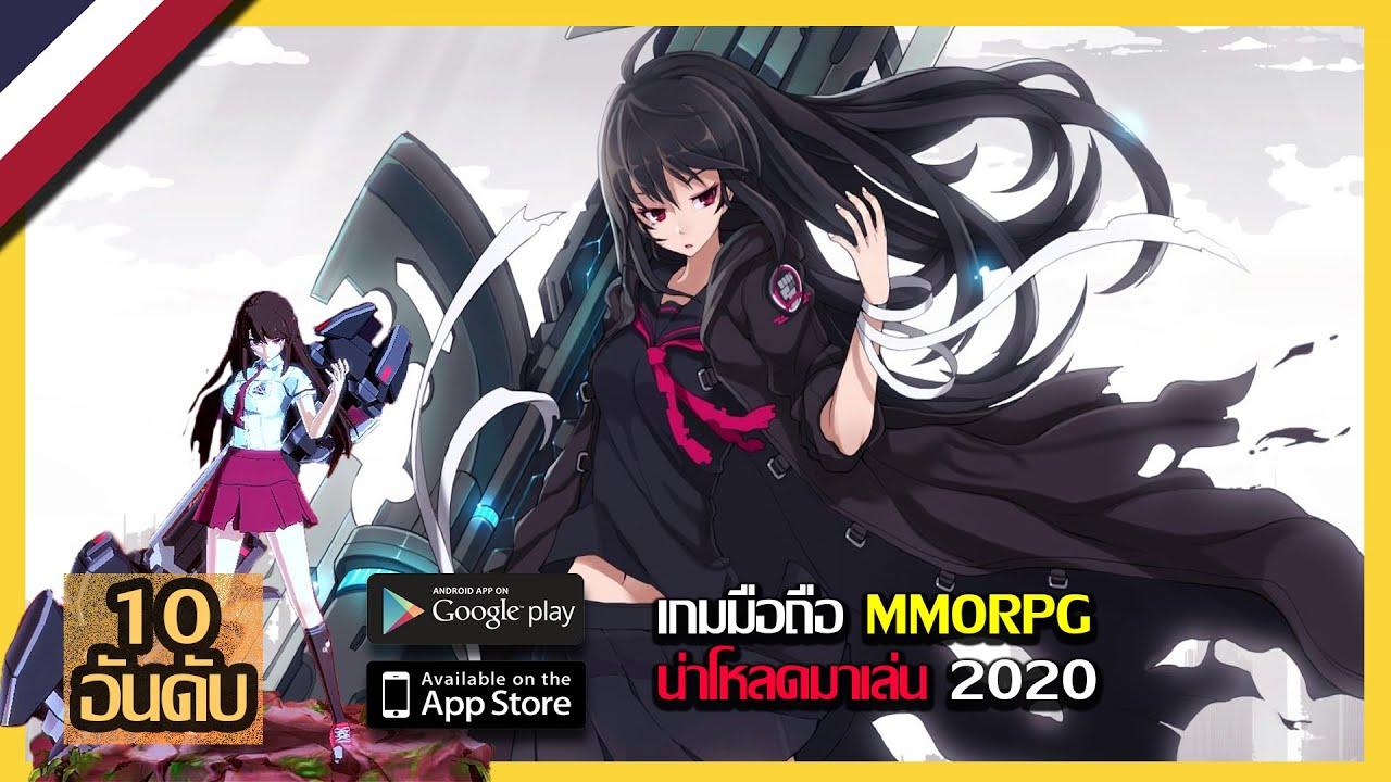 10 อันดับเกมมือถือ MMORPG  มาใหม่น่าโหลดมาเล่น2020  [Android / IOS]